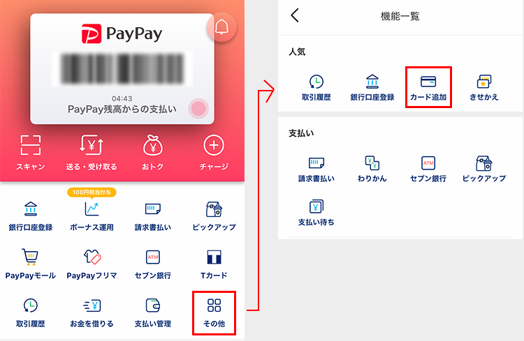 PayPayアプリのメニューから「その他」「カード追加」