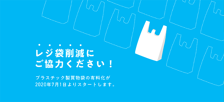 レジ袋削減の広告