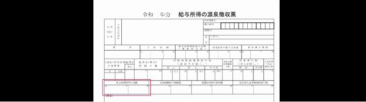 源泉徴収票の社会保険料等の金額