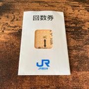 [JR西日本]回数券の効果的な利用方法!裏技もあります